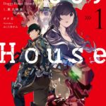 「Doggy House Hound」感想と評価