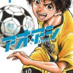 「アオアシ」感想と評価 今まで読んだことのないスポーツ漫画!