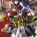「Unnamed Memory アンネームドメモリー」感想と評価 伝説的webノベルついに書籍化!