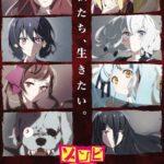 「ゾンビランドサガ」感想と評価 アイドルアニメの常識を覆す神アニメ!!