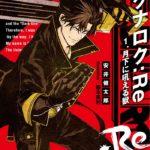 「ラグナロク:Re」感想と評価 時を超えて「ラグナロク」がリビルドして復活!