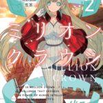 「ミリオン・クラウン」感想と評価 圧倒的クオリティを誇る「竜ノ湖太郎」先生の最新作!