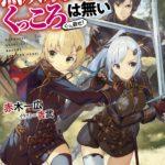「無双系女騎士なのでくっころは無い」の評価と感想 強すぎる少女二人の無双劇に心躍る!
