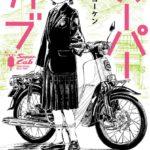 「スーパーカブ」感想と評価 一風変わった青春ラノベに共感してほしい!